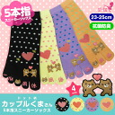 Five finger socks dots pattern couples bear five finger sneakers socks [23-25 cm] [antibacterial] five finger socks shot print bear ditched purple yellow cotton mixed health ankle socks polka dot five fingers