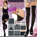 Fake knee high フェイクニーハイ stockings [M-L] knee high socks over knee socks NYSE garter stockings fake tights flower floral black beige