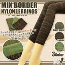 Mixture horizontal stripe moss-green brown green nylon that there is no mixture horizontal stripe nylon leggings leggings horizontal stripe mixture color mixture gusset in