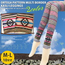 Mountain girl leggings Ortega pattern マルチボーダーカスリレギンス [10-1] town with the [M-L] climbing outdoors ethnic Asian fashion outdoor festival West GM spats legs stretch sheer knit