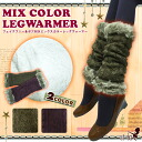 Faux fur & BOA with mix color leg warmer fake fur BOA mixed color leg warmers cable knit fur BOA knit leg warmers rope handle outdoor mountain girl furry