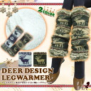 Faux fur & BOA with reindeer pattern leg warmers fake fur BOA reindeer pattern leg warmers reindeer deer fur Boas knit leg warmers beige purple fluffy was cold