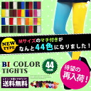 Color tights by color タイツア symmetry color tights tights black pink white blue red yellow brown red wine strong long have