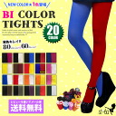 Bi-coloured tights [60 denier degree], 80 denier degree [SS-M] and [M] asymmetric color tights tights pink white blue red yellow brown red wine * here leggings are not