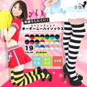 Border knee high socks padding and hard ♪ コットンブレンドボーダーニーハイ socks [22-25.5cm] antibacterial deodorant hardfacing preventing border knee high knee socks cotton mixed