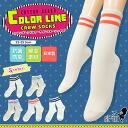 [22-25.5cm] [3 / 100] line Sox cottenbrendocolorrain crew socks antibacterial deodorant Chitosan line crew socks shortsoxtopborder border socks blue