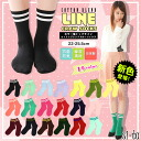[22-25.5cm] [3 / 100] command-line cottenbrendowhytraincolor crew socks antibacterial deodorant crew socks short socks border socks yellow socks cotton blend