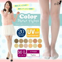 Colour sheer tights the UV cut processed] crasher tights 20 denier [M-L] and [gusset] color tights color tights white 20 d pantyhose sheer tights black