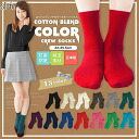 [22-25.5cm] [3 / 100] color cottenbrendocolor crew socks plain socks antibacterial deodorant cotton mixed white short-length blue short socks crew length socks