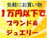 一万円以下