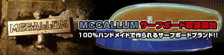 MCCALLUM サーフボード取扱開始