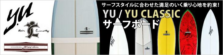 YU、YU CLASSICサーフボード