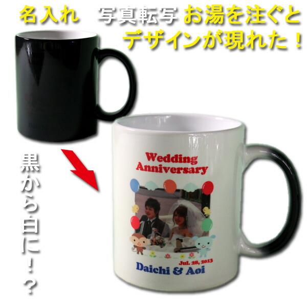 色の変わるBSマグカップ
