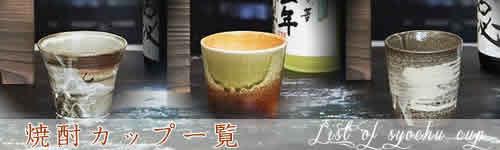 焼酎サーバーと一緒に!焼酎カップ!信楽焼焼酎グラス