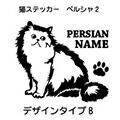 ペルシャ猫ステッカー