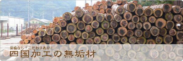 四国加工の無垢材について