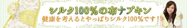 シルク100%の布ナプキン