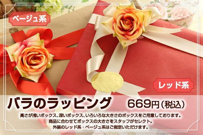 エレガントな両面サテンのリボンをたっぷり使ったギフト包装です。造花のバラがさらにゴージャスに。喜ばれること間違いなしです。  商品ご購入時に商品と一緒にカートに追加してください。ご購入商品をきれいにラッピングしてお届けいたします。 豪華な造花のバラと上質なリボンをたっぷり使っています。  レッド系レッド系の色違い。上質感漂います。  ベージュ系 巾着型です。カジュアルなギフトに  カラー:イエロー