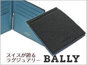 スイスが誇るブランド「バリー(BALLY)」