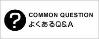 �褯����Q&A