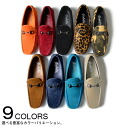 "All nine colors of driving shoes / ""[black / navy / camel / wine / orange / blue / camouflage (camouflage pattern) Leo gone doh (leopard pattern )/ beige]] with the"" SB select bit"