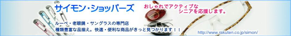 サイモン・ショッパーズ:老眼鏡 シニアグラス 曇り止め めがね拭き ルーペの専門店です。