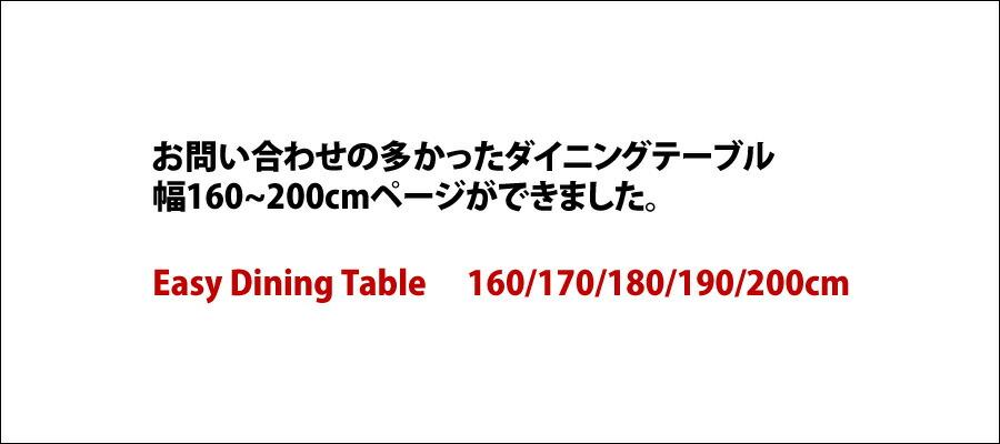 easydining160-200