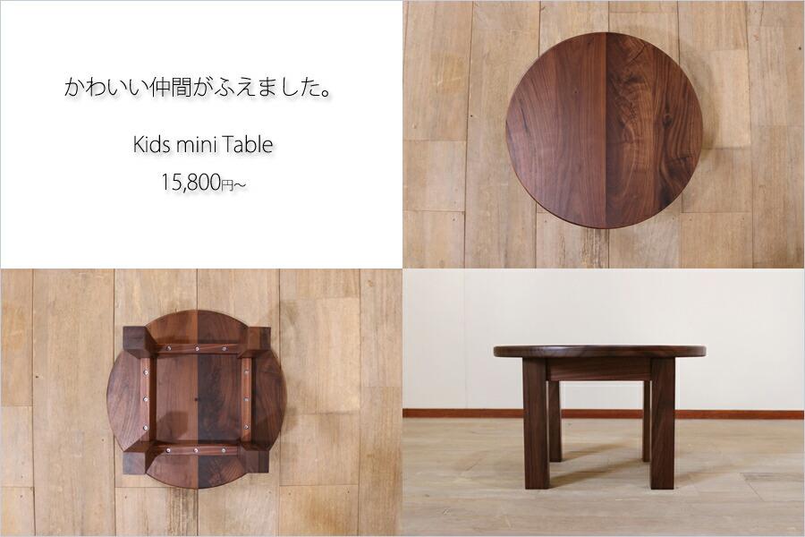 Kids mini Table