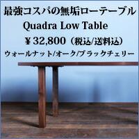 QuadraLowTable