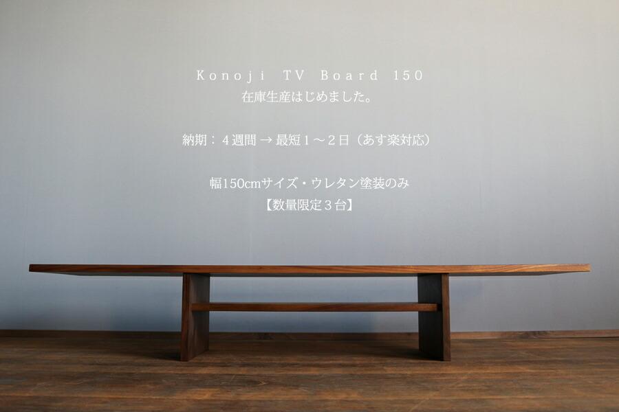 KonojiTV150在庫