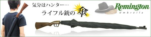 ライフル傘