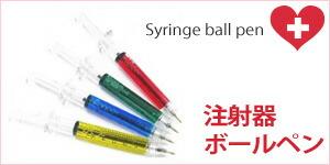 注射器ボールペン★