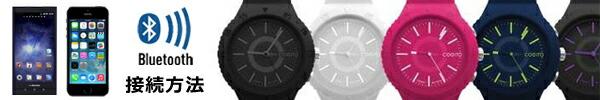 COGITO POP/�����ȡ��ݥå� Bluetooth�ӻ��� Smart watch