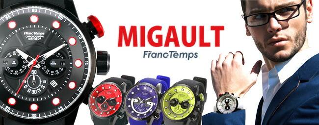 Franc Temps/フランテンプス MIGAULT/ミゴール