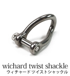 【Wichard/ウィチャード】wichard twist shackle
