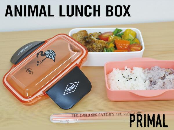 ANIMAL LUNCH BOX ドームランチボックス2段