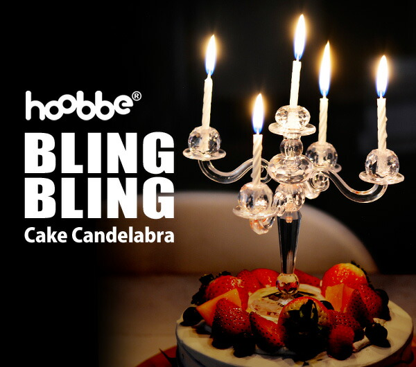 hoobbe BRING BRING CAKE CANDELABRA/キャンデラブラ キャンドル ろうそく 燭台 ケークキャンドル ろうそく立て