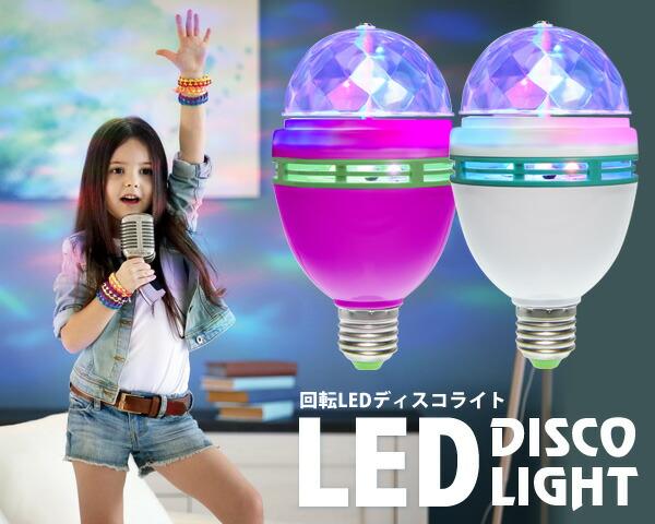 LED DISCO LIGHT/回転ディスコライト