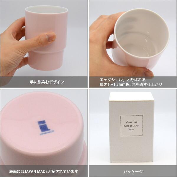 egg shell glass cup 250ml 日本製 メイドインジャパン