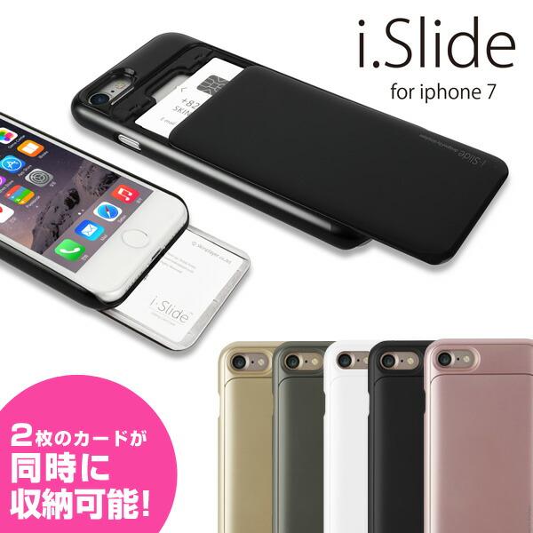 i Slide for iPhone7 アイスライド カードスロット付きスマホケース