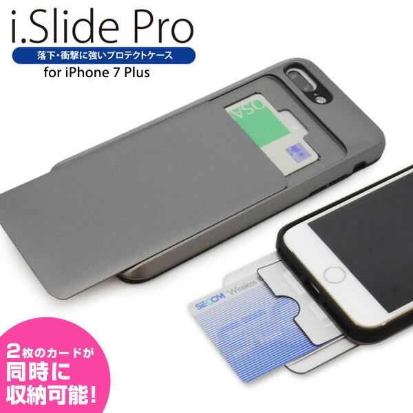 i Slide PRO for iPhone7Plus アイスライド カードスロット付きスマホケース