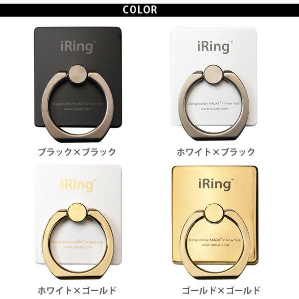 iRing アイリング iPhone スマホ スタンド 車載ホルダー 限定カラー リング 落下防止