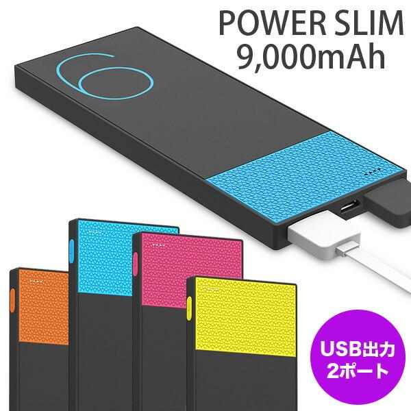 POWER SLIM  9000mAh 大容量バッテリー