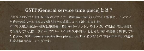 GS/TP 腕時計 クオーツ腕時計 メンズ腕時計 日本製 メイドインジャパン QMD01B QMD02B QMD02C QMD03B