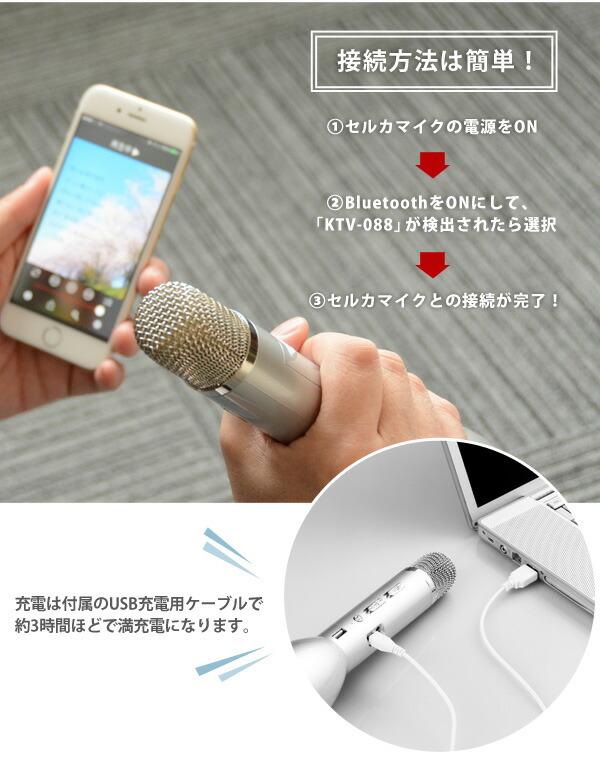 セルカマイク RELAX SELKAmicrophone カラオケ パーティー iPhone,android