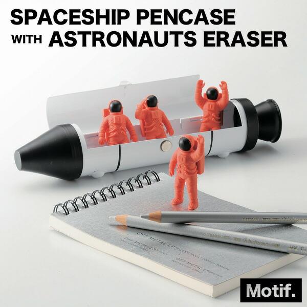 motif./モチーフ SPACESHIP PENCASE WITH ASTRONAUTS ERASER 宇宙船 ペンケース 宇宙飛行士 消しゴム セット