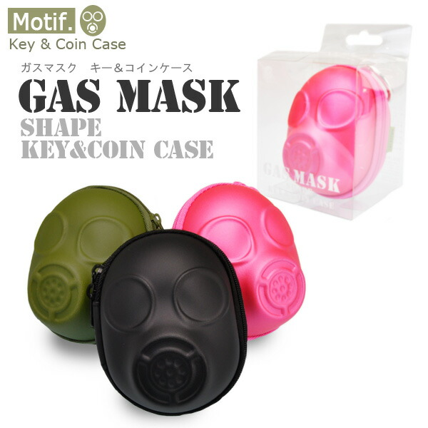 [motif] Gasmask type key & coin case /GAS MASK SHAPE KEY&COIN CASE