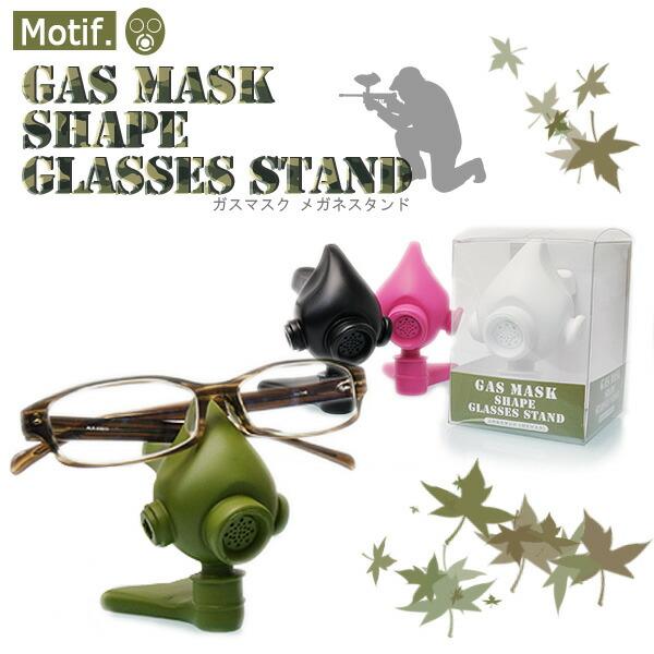 【motif】ガスマスク型メガネスタンド/GAS MASK SHAPE GLASSES STAND