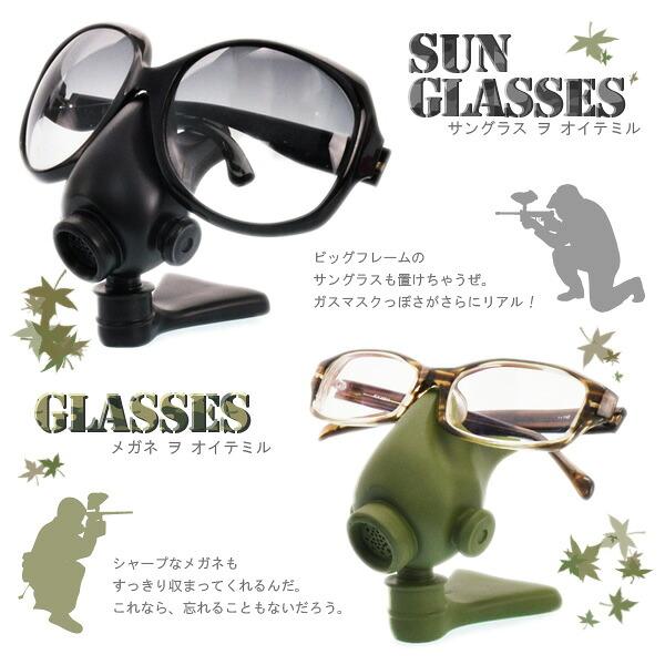 ガスマスク眼鏡置き.ユニーク
