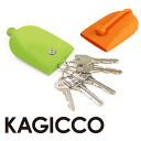 """◆ stock as long as ◆ Silicon rubber key cover """"KAGICCO (cagicco)"""" ★ fun! gadgets / toys! and the toy imports goods gift watch funny rather than gadgets Cynthia"""